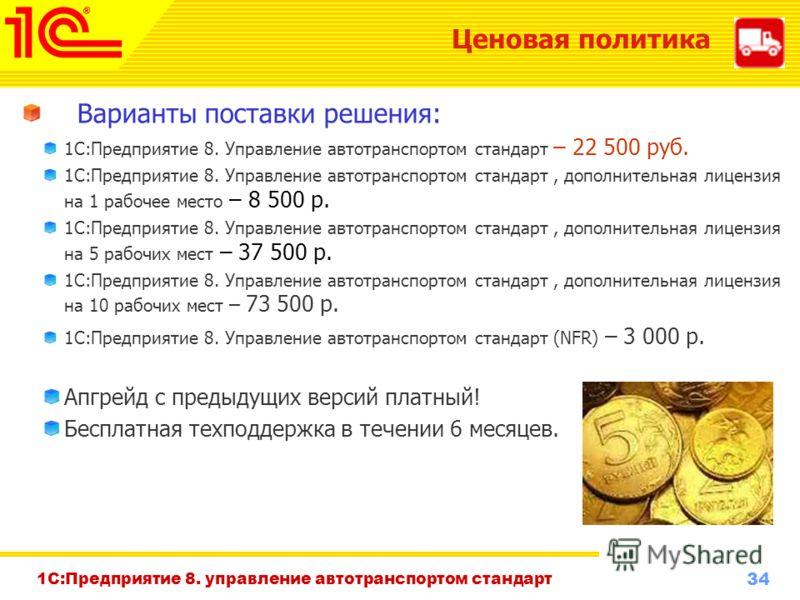 34 www.1c-menu.ru, Октябрь 2010 г. Варианты поставки решения: 1С:Предприятие 8. Управление автотранспортом стандарт – 22 500 руб. 1С:Предприятие 8. Управление автотранспортом стандарт, дополнительная лицензия на 1 рабочее место – 8 500 р. 1С:Предприя