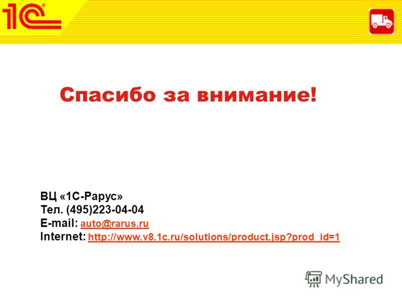 35 www.1c-menu.ru, Октябрь 2010 г. 1С:Предприятие 8. Общепит Спасибо за внимание! ВЦ «1С-Рарус» Тел. (495)223-04-04 Е-mail: auto@rarus.ru auto@rarus.ru Internet: http://www.v8.1c.ru/solutions/product.jsp?prod_id=1 http://www.v8.1c.ru/solutions/produc