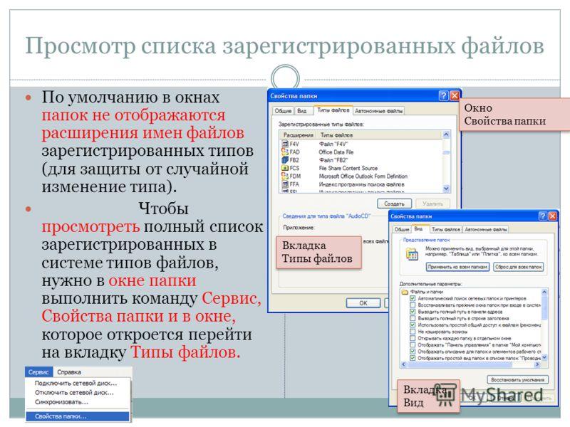 Просмотр списка зарегистрированных файлов По умолчанию в окнах папок не отображаются расширения имен файлов зарегистрированных типов (для защиты от случайной изменение типа). Чтобы просмотреть полный список зарегистрированных в системе типов файлов,