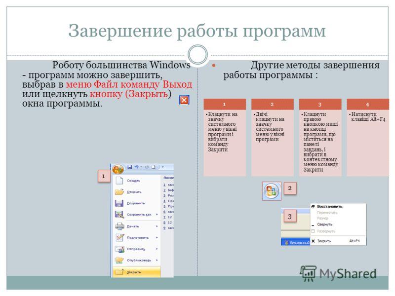 Завершение работы программ Роботу большинства Windows - программ можно завершить, выбрав в меню Файл команду Выход или щелкнуть кнопку (Закрыть) окна