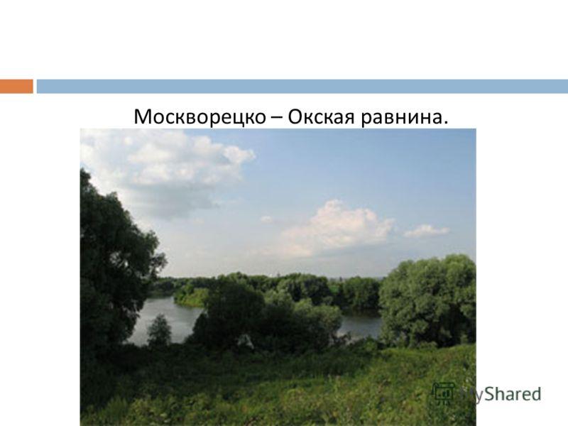 Москва столица россии выполнила