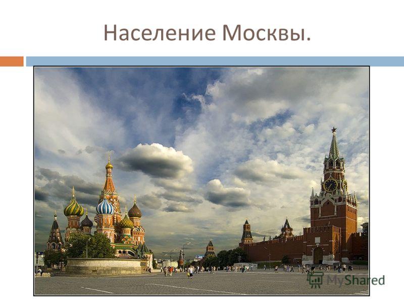 Население Москвы.
