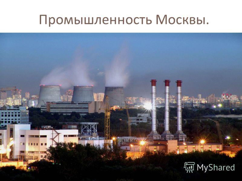 Промышленность Москвы.