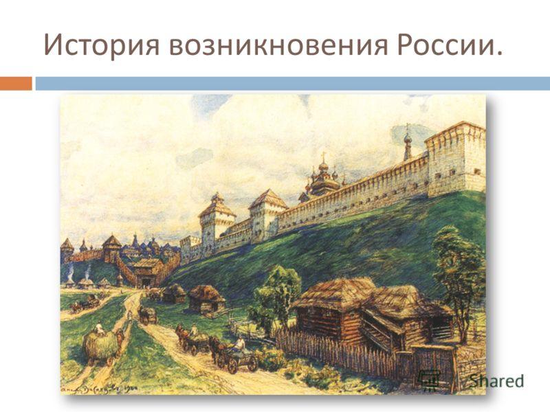 История возникновения России.