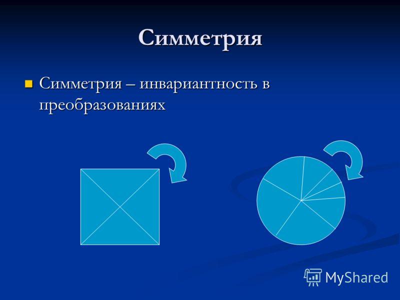 Симметрия Симметрия – инвариантность в преобразованиях Симметрия – инвариантность в преобразованиях