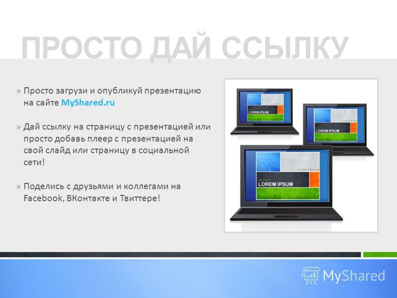 » Просто загрузи и опубликуй презентацию на сайте MyShared.ru » Дай ссылку на страницу с презентацией или просто добавь плеер с презентацией на свой слайд или страницу в социальной сети! » Поделись с друзьями и коллегами на Facebook, ВКонтакте и Твит
