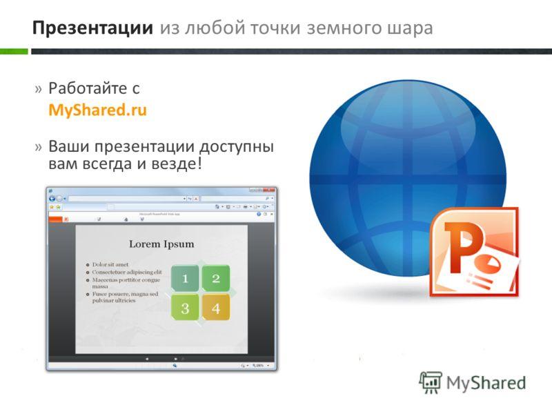 » Работайте с MyShared.ru » Ваши презентации доступны вам всегда и везде! Презентации из любой точки земного шара