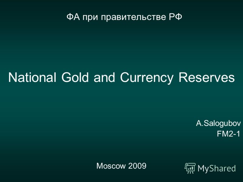 ФА при правительстве РФ National Gold and Currency Reserves A.Salogubov FM2-1 Moscow 2009