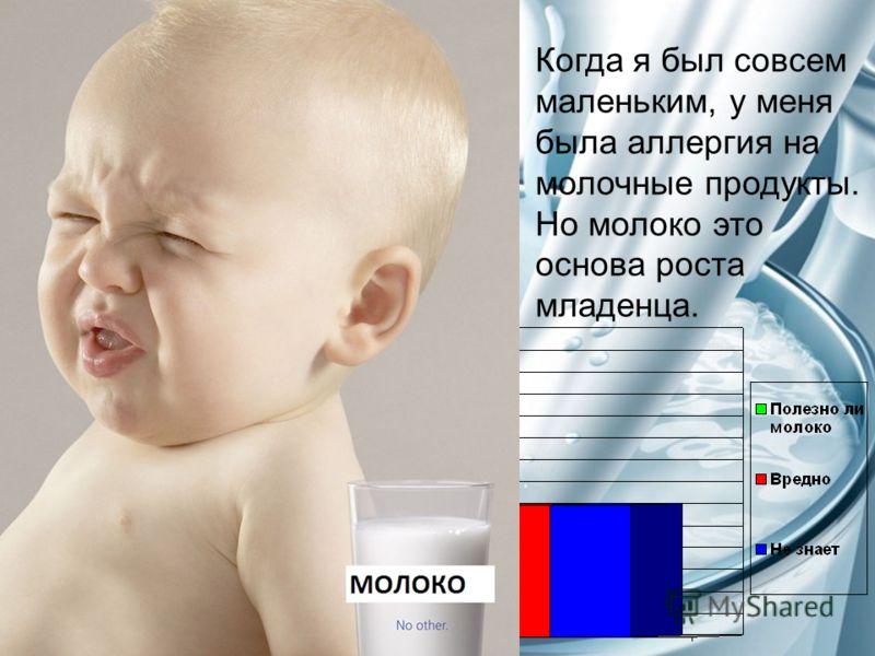Когда я был совсем маленьким, у меня была аллергия на молочные продукты. Но молоко это основа роста младенца.