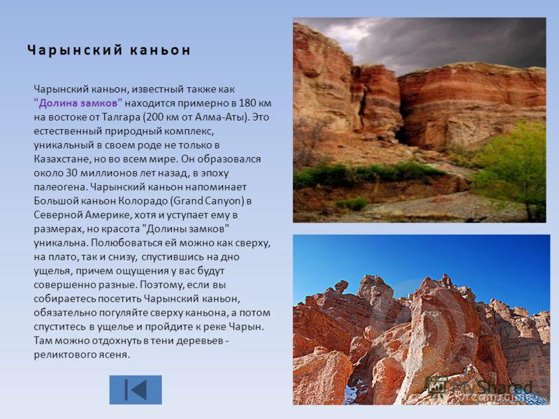 Чарынский каньон Чарынский каньон, известный также как