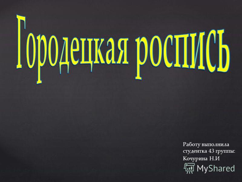 Работу выполнила студентка 43 группы: Кочурина Н.И
