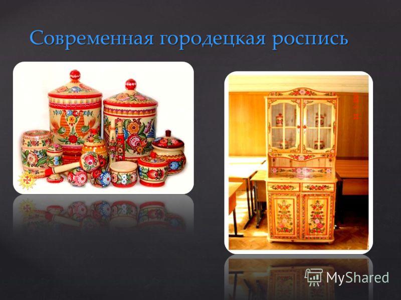 Современная городецкая роспись