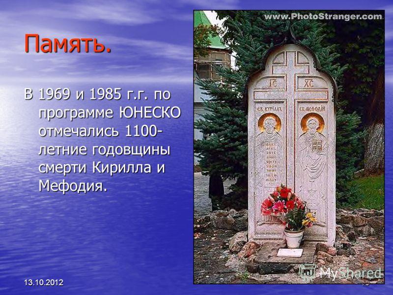13.10.201215 Память. В 1969 и 1985 г.г. по программе ЮНЕСКО отмечались 1100- летние годовщины смерти Кирилла и Мефодия.