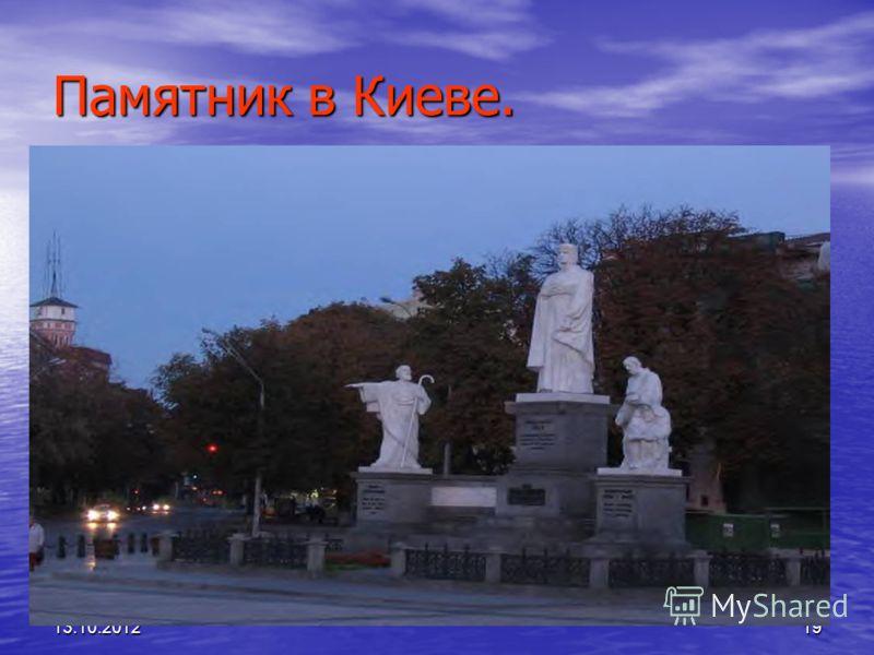 13.10.201219 Памятник в Киеве.