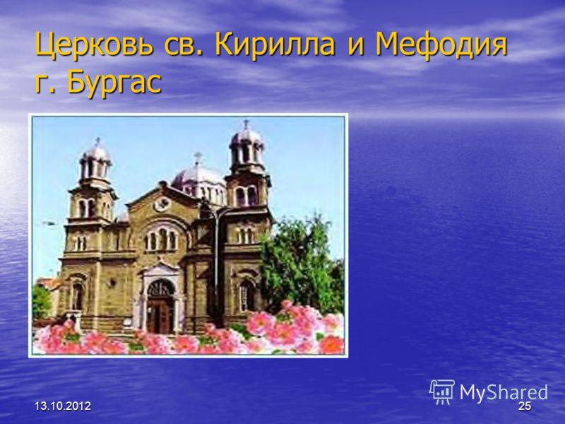 13.10.201225 Церковь св. Кирилла и Мефодия г. Бургас
