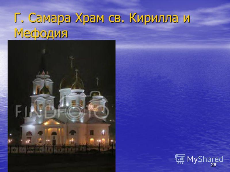 13.10.201226 Г. Самара Храм св. Кирилла и Мефодия