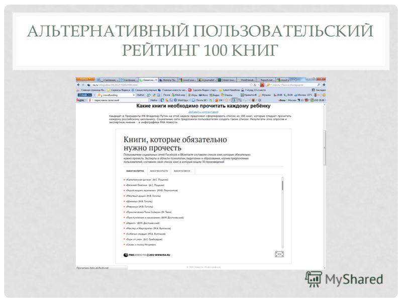 АЛЬТЕРНАТИВНЫЙ ПОЛЬЗОВАТЕЛЬСКИЙ РЕЙТИНГ 100 КНИГ