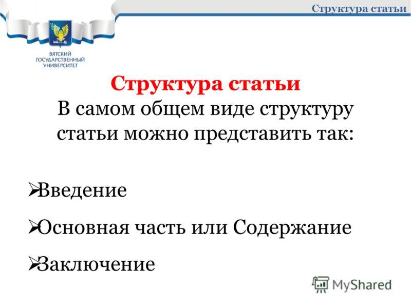 Структура статьи В самом общем виде структуру статьи можно представить так: Введение Основная часть или Содержание Заключение