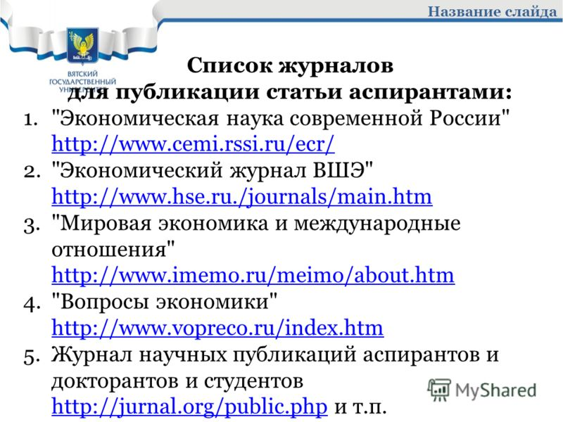 Название слайда Список журналов для публикации статьи аспирантами: 1.