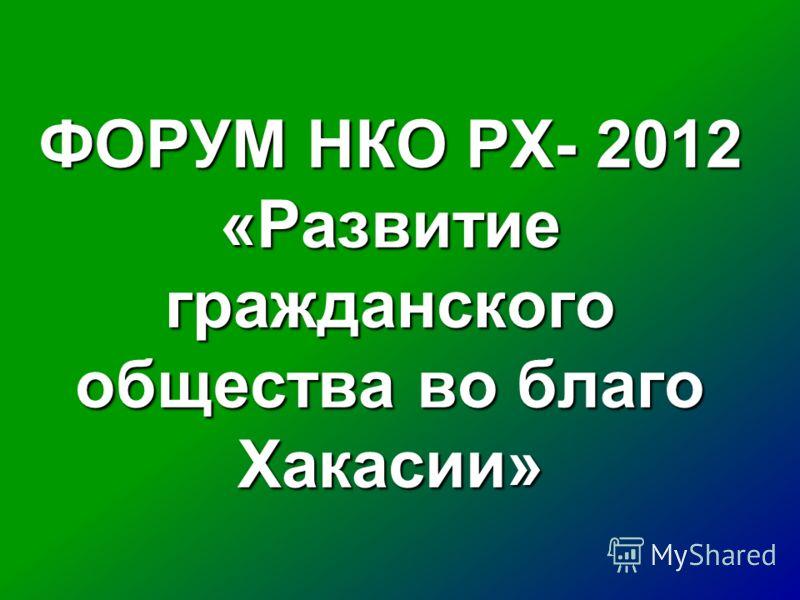 ФОРУМ НКО РХ- 2012 «Развитие гражданского общества во благо Хакасии»