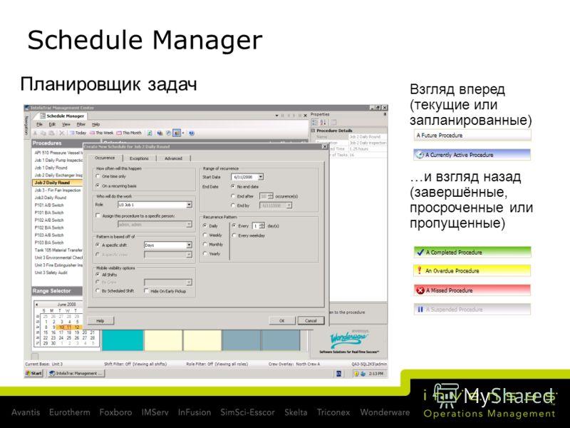Schedule Manager Планировщик задач Взгляд вперед (текущие или запланированные) …и взгляд назад (завершённые, просроченные или пропущенные)