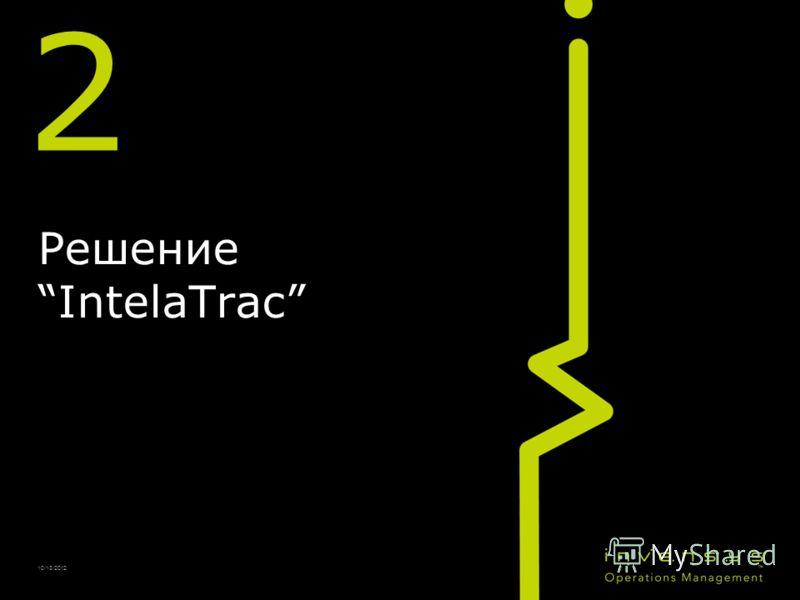 2 Решение IntelaTrac 10/13/2012