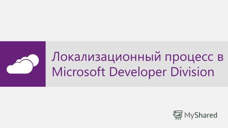 Локализационный процесс в Microsoft Developer Division