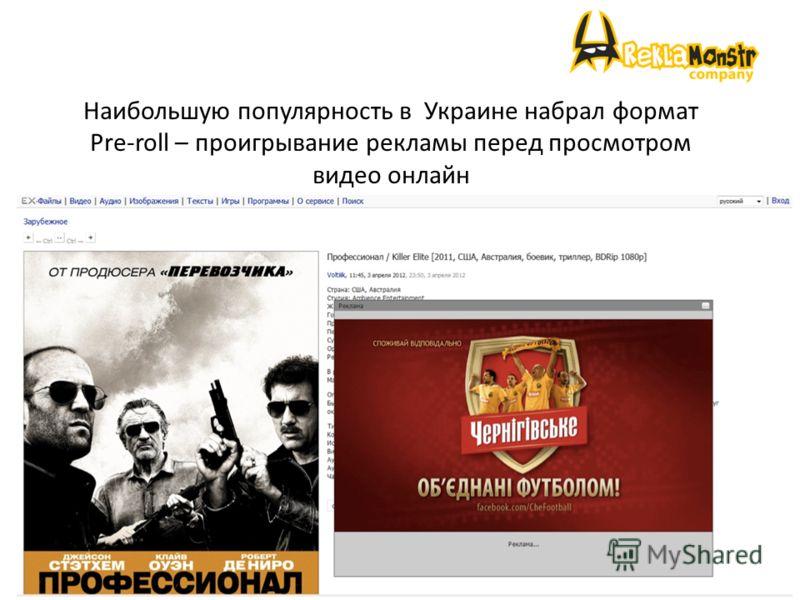 Наибольшую популярность в Украине набрал формат Pre-roll – проигрывание рекламы перед просмотром видео онлайн