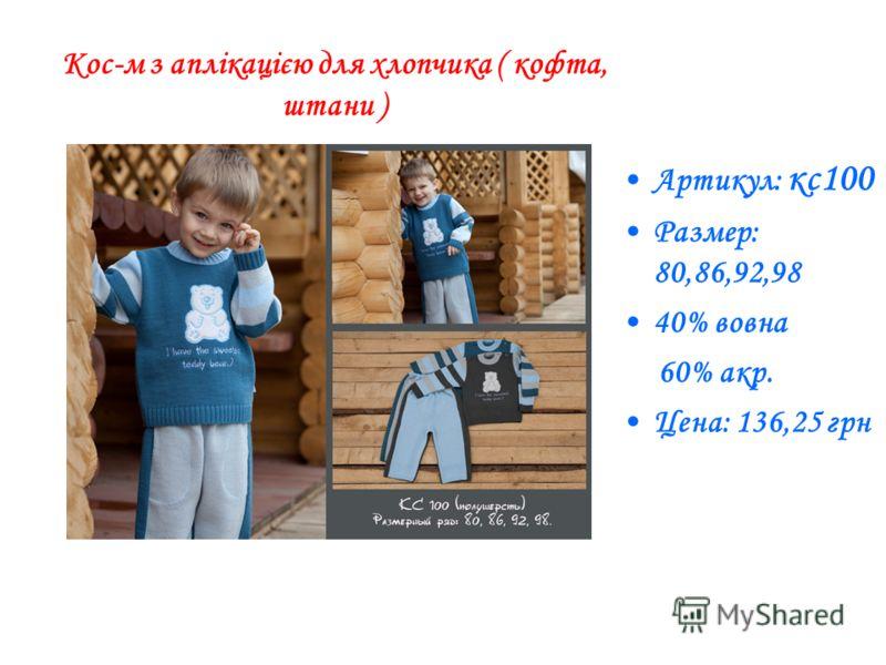 Артикул: кс100 Размер: 80,86,92,98 40% вовна 60% акр. Цена: 136,25 грн Кос-м з аплікацією для хлопчика ( кофта, штани )