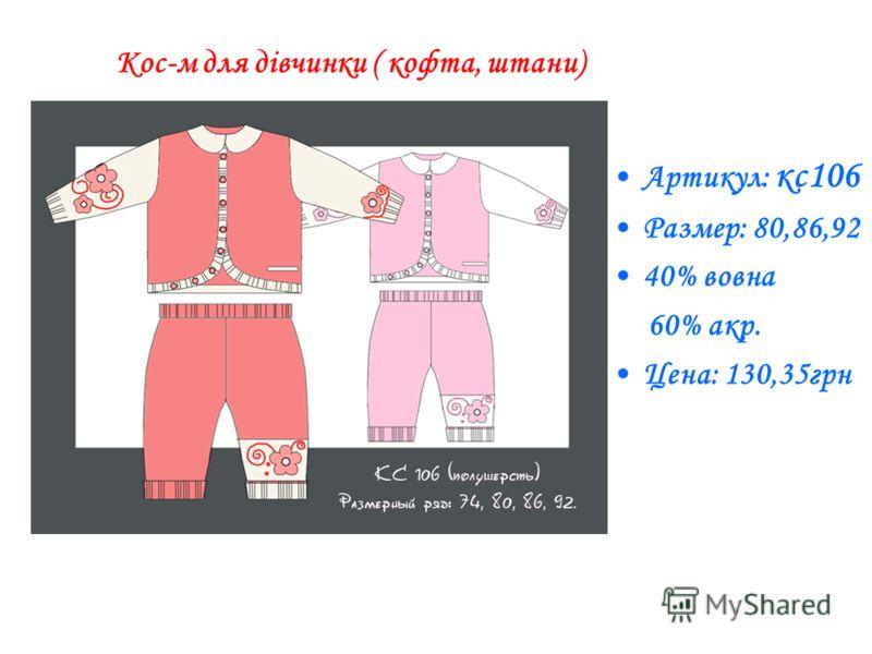 Артикул: кс106 Размер: 80,86,92 40% вовна 60% акр. Цена: 130,35грн Кос-м для дівчинки ( кофта, штани)