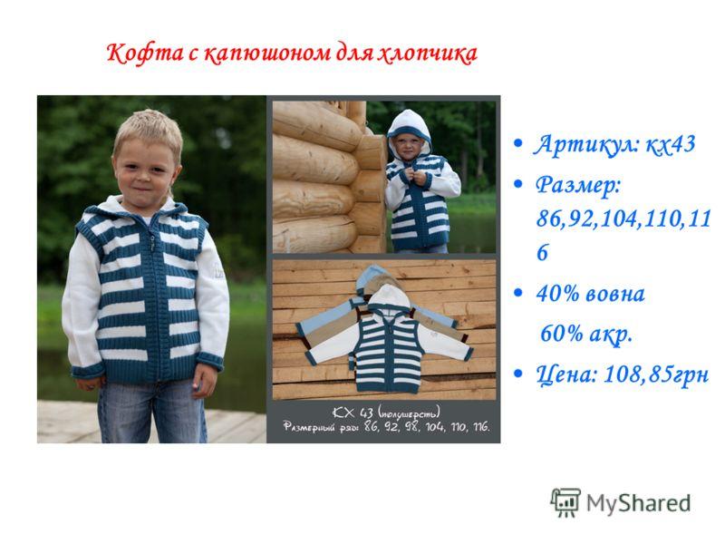 Артикул: кх43 Размер: 86,92,104,110,11 6 40% вовна 60% акр. Цена: 108,85грн Кофта с капюшоном для хлопчика
