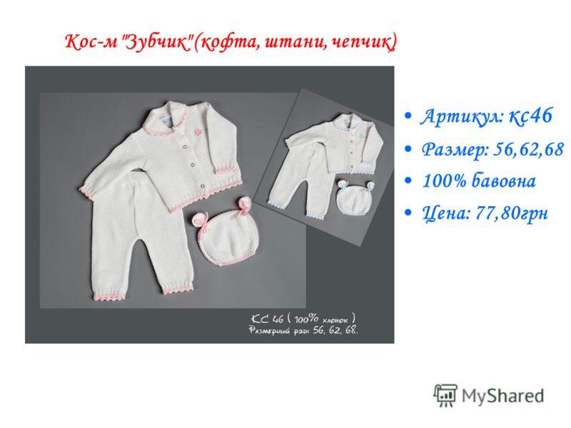 Артикул: кс46 Размер: 56,62,68 100% бавовна Цена: 77,80грн Кос-м Зубчик (кофта, штани, чепчик)