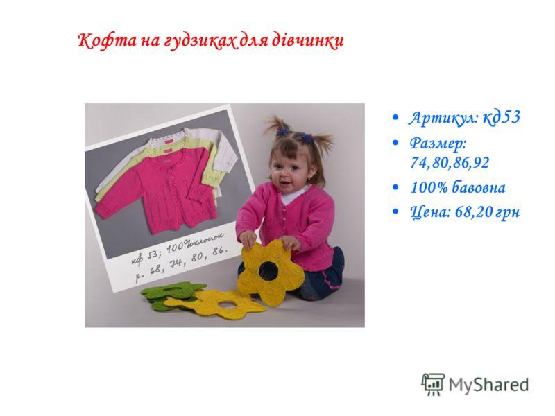 Артикул: кд53 Размер: 74,80,86,92 100% бавовна Цена: 68,20 грн Кофта на гудзиках для дівчинки