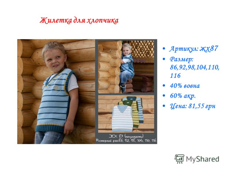 Артикул: жх87 Размер: 86,92,98,104,110, 116 40% вовна 60% акр. Цена: 81,55 грн Жилетка для хлопчика