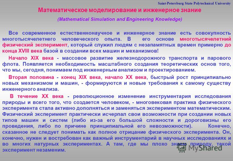 Saint-Petersburg State Polytechnical University Математическое моделирование и инженерное знание (Mathematical Simulation and Engineering Knowledge) Все современное естественнонаучное и инженерное знание есть совокупность многотысячелетнего человечес
