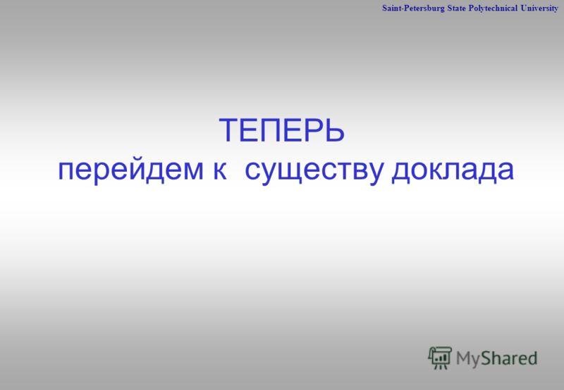 Saint-Petersburg State Polytechnical University ТЕПЕРЬ перейдем к существу доклада