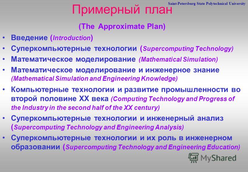 Saint-Petersburg State Polytechnical University Примерный план (The Approximate Plan) Введение ( Introduction ) Суперкомпьютерные технологии ( Supercomputing Technology) Математическое моделирование (Mathematical Simulation) Математическое моделирова