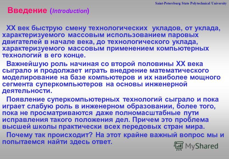 Saint-Petersburg State Polytechnical University Введение ( Introduction ) XX век быструю смену технологических укладов, от уклада, характеризуемого массовым использованием паровых двигателей в начале века, до технологического уклада, характеризуемого
