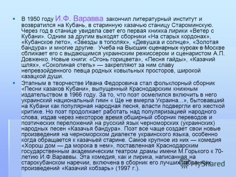 В 1950 году И.Ф. Варавва закончил литературный институт и возвратился на Кубань, в старинную казачью станицу Староминскую. Через год в станице увидела свет его первая книжка лирики «Ветер с Кубани». Одним за другим выходят сборники «На старых кордона