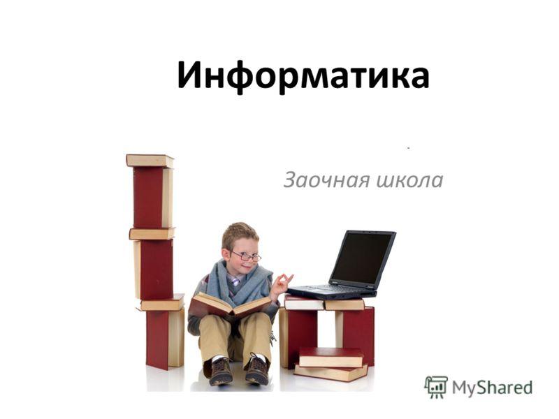 Информатика Заочная школа