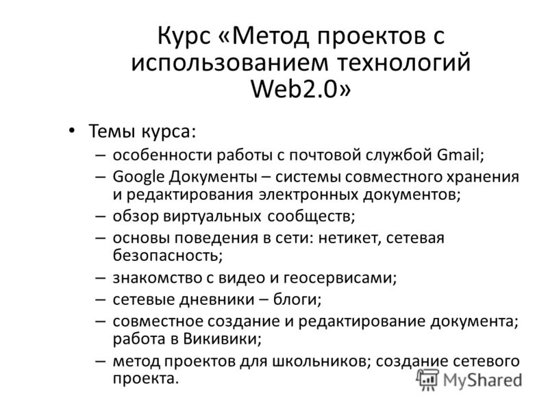 Курс «Метод проектов с использованием технологий Web2.0» Темы курса: – особенности работы с почтовой службой Gmail; – Google Документы – системы совместного хранения и редактирования электронных документов; – обзор виртуальных сообществ; – основы пов