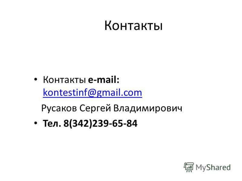 Контакты Контакты e-mail: kontestinf@gmail.com kontestinf@gmail.com Русаков Сергей Владимирович Тел. 8(342)239-65-84