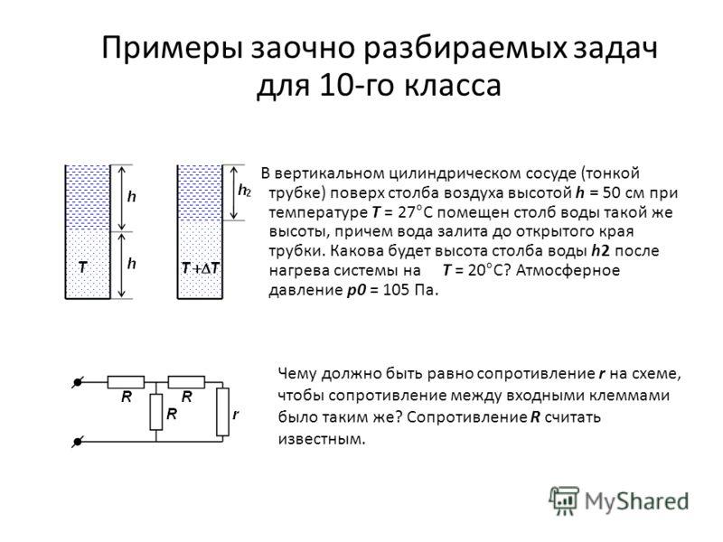 Примеры заочно разбираемых задач для 10-го класса В вертикальном цилиндрическом сосуде (тонкой трубке) поверх столба воздуха высотой h = 50 см при температуре T = 27°C помещен столб воды такой же высоты, причем вода залита до открытого края трубки. К