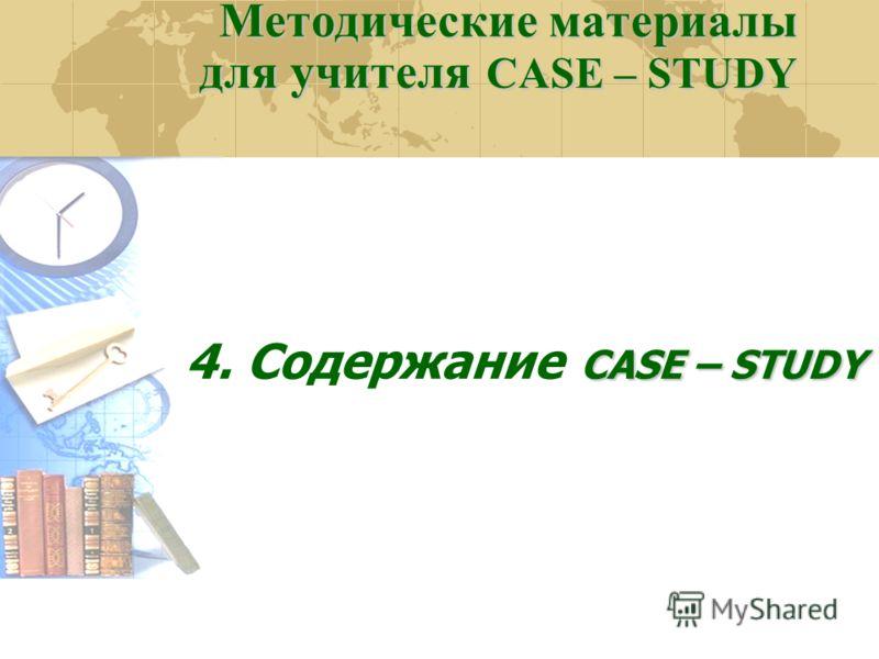 Методические материалы для учителя CASE – STUDY CASE – STUDY 4. Содержание CASE – STUDY