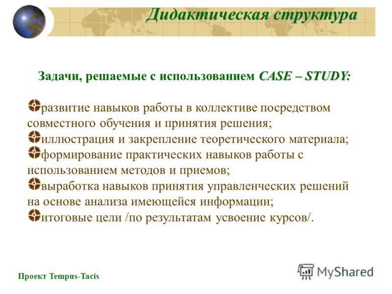 CASE – STUDY: Задачи, решаемые с использованием CASE – STUDY: развитие навыков работы в коллективе посредством совместного обучения и принятия решения; иллюстрация и закрепление теоретического материала; формирование практических навыков работы с исп