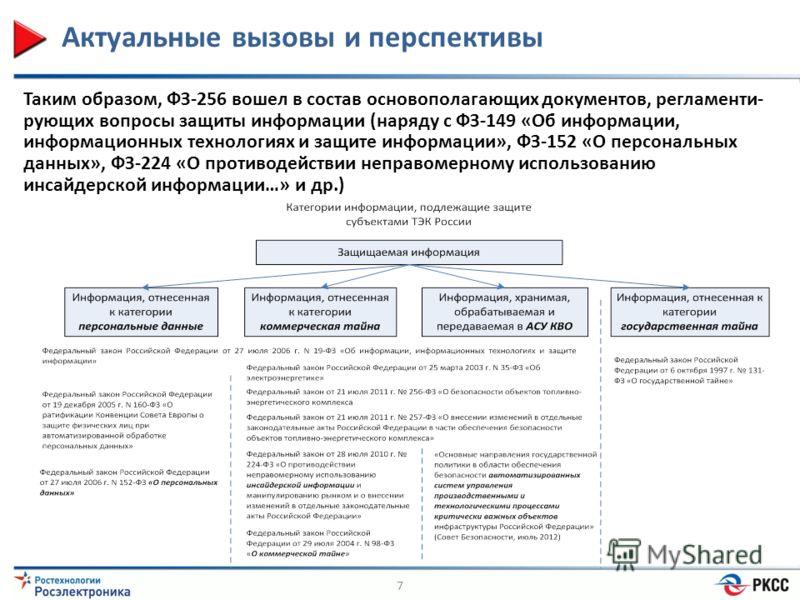 Актуальные вызовы и перспективы Таким образом, ФЗ-256 вошел в состав основополагающих документов, регламенти- рующих вопросы защиты информации (наряду с ФЗ-149 «Об информации, информационных технологиях и защите информации», ФЗ-152 «О персональных да