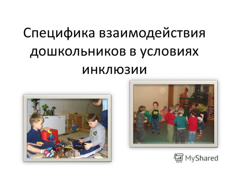 Специфика взаимодействия дошкольников в условиях инклюзии