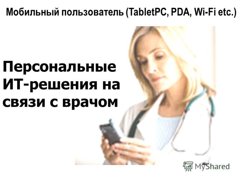 Мобильный пользователь (TabletPC, PDA, Wi-Fi etc.) Персональные ИТ-решения на связи с врачом