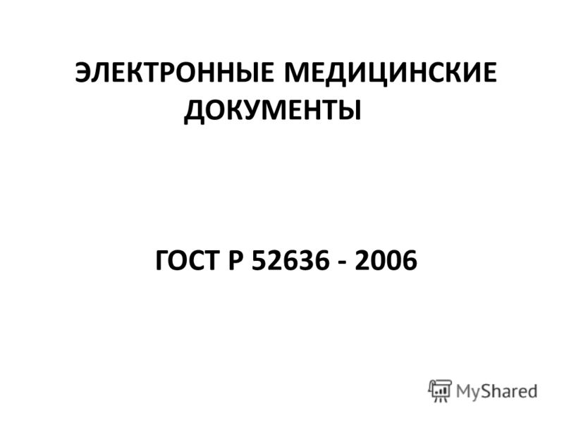 ЭЛЕКТРОННЫЕ МЕДИЦИНСКИЕ ДОКУМЕНТЫ ГОСТ Р 52636 - 2006
