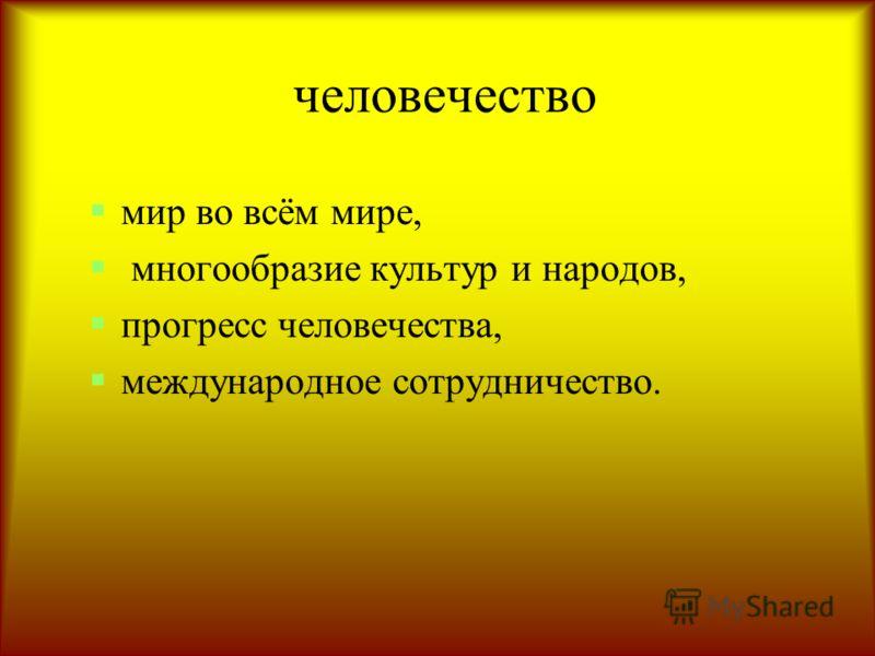 человечество мир во всём мире, многообразие культур и народов, прогресс человечества, международное сотрудничество.